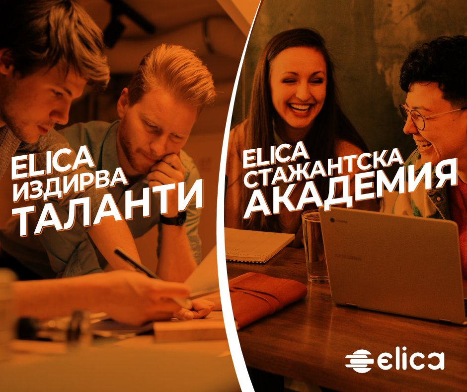 Elica търси таланти